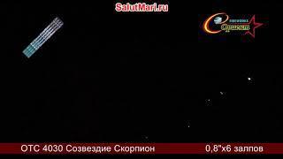 """Скорпион ОТС 4030 римская свеча от ТМ """"Орион"""""""