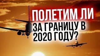 Россияне полетят за границу в 2020? Аэрофлот про сроки начала международных рейсов и другие новости