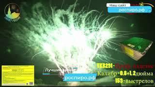 TKB291 Веерная батарея салютов