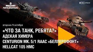 «Что за танк, ребята?»  — Адская Химера, Беллерофонт, Hellcat 105 HMC