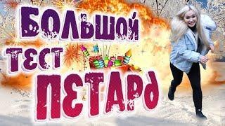 "Проект большой ""БУМ"" или Тест петард 2019"