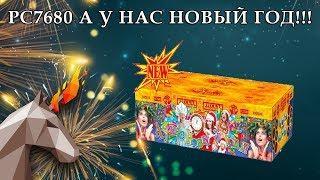 """PC7680 А у нас новый год!!! (1.0 х 200) пиротехника оптом """"ОГОНЕК"""""""