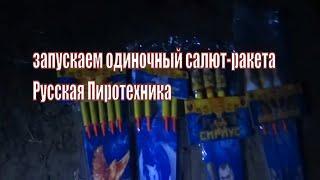 РАКЕТЫ РУССКАЯ ПИРОТЕХНИКА,запускаем одиночный салют ракета фейерверк ночью