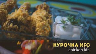 курица kfc в домашних условиях или как приготовить курицу в панировке из хлопьев