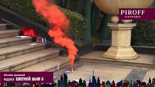 Цветной дым S ФД003 ПИРОФФ 6 цветов 60 сек у нас в наличии!