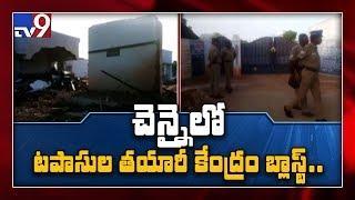 Tamil Nadu : One die, four injured in explosion at fireworks unit - TV9