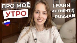 """Daily phrases in Russian """"MY MORNING"""" 7 sentences to learn by heart Speak like a Russian Моё утро"""