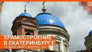 Храм для города или город для храма? Прямой эфир с Форума 100+