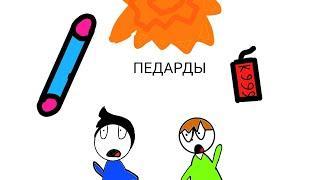 Фай петарды (анимация)