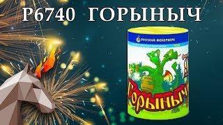"""Р6740 Горыныч (0,8""""х9) пиротехника оптом """"ОГОНЁК"""""""