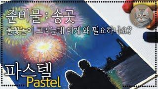 파스텔로 폭죽 그리는 법 | 불꽃놀이 그림 그리기 Pastel Fireworks :dimodraw