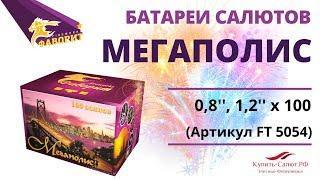 Фейерверк МЕГАПОЛИС (0,8'',1,2''x100) FT 5054