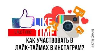 "Like Time. Как участвовать в Лайк-Таймах  в Инстаграм [""Салюты""] #ШколаNND"