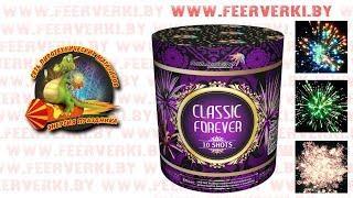 "GW218-77 Classic Forever от сети пиротехнических магазинов ""Энергия Праздника"""