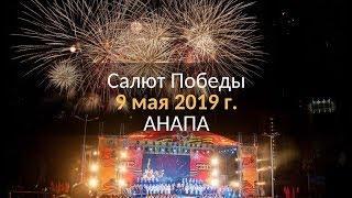 Салют на 9 мая в Анапе. 2019 г.