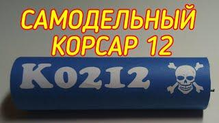 Мощная самодельная петарда КОРСАР 12 ( К0212)||| Реплика петарды КОРСАР 12