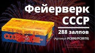 Салют СССР: Самый Стильный Салют России  1,2''х288 (РС890/РС8970)