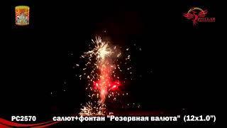 РС2570 Салют фонтан Резервная валюта 1,0х12 1 24 1