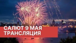 Праздничный салют в честь Дня Победы 9 мая 2020. Запись прямой трансляции