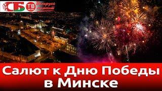 Праздничный салют к Дню Победы в Минске | 4к видео с воздуха