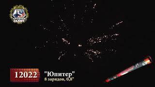 Римские свечи Премьер Салют, Юпитер, 8 залпов, 1 шт, 12022
