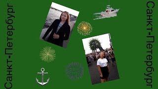 VLOG: День военно-морского флота, пробую СТРАННЫЕ жвачки, салюты, самолёты, !!!!!!!!