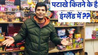 Fireworks prices in England|Crackers in UK| Diwali Special| Desi Vlogger in UK| Sangwans Studio