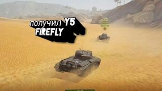 получил Y5 Firefly в ивенте!! World of Tanks Blitz