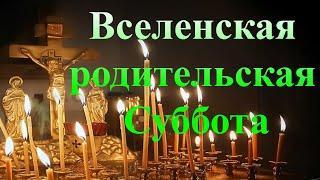 Родительская суббота / Вселенская родительская Суббота / 3-й седмицы Великого поста 3 апреля 2021