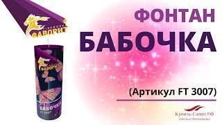 Фонтан БАБОЧКА FT 3007