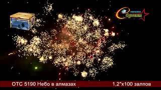 Батарея салютов Небо в алмазах (ОТС 5190)
