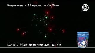 ЕС001019 Новогоднее застолье Батарея салютов