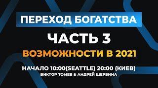 ПЕРЕХОД БОГАТСТВА | Возможности 2021 - 3 | Виктор Томев & Андрей Щербина | 5 Февраля, 2021