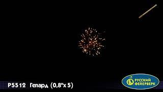 "Римские свечи Русский фейерверк, Гепард, 0'8""-5, 1 шт, P5512"