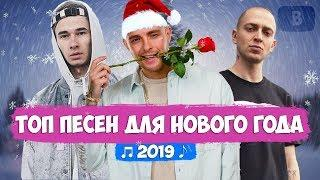 ТОП ПЕСЕН НА НОВЫЙ ГОД 2019 /ЛУЧШИЕ ПЕСНИ НА НГ!