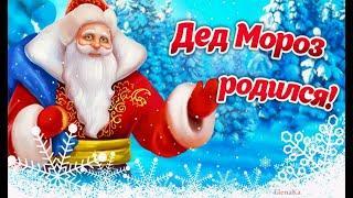 День рождения ДЕДА МОРОЗА. Прикольное поздравление с Новым годом!