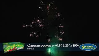 Фейерверк Р8452 Дерзкая роскошь