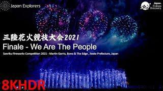 """三陸花火競技大会 2021 フィナーレ """"We Are The People"""" Sanriku Fireworks Competition 2021 Finale 8KHDR"""