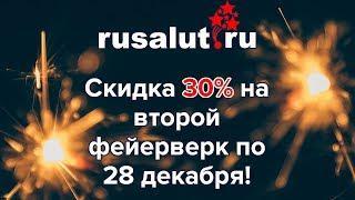 Rusalut поздравляет в С Наступающим -2019!