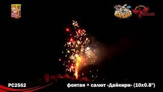 "Фейерверк + фонтан РС2562 Дайкири (0,8"" х 10)"