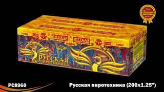 "PC 8960 Русская пиротехника (1,2""-1,5"" х 200 залпов)"
