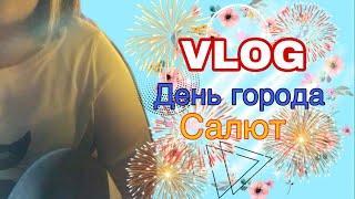 VLOG // салюты // день города // новый формат