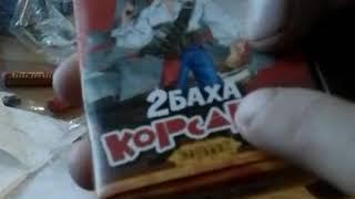 """Обзор питард """"русская пиротехника"""" 3 корсар"""