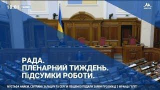 Депутати відклали розгляд мовного законопроекту – НАШІ новини від 18:00 01.03.19