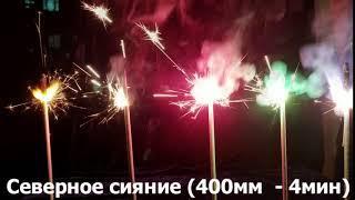 Северное сияние 400 мм