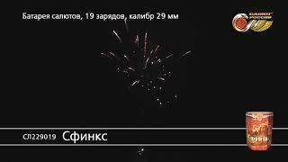 СЛ229019 Сфинкс Батарея салютов