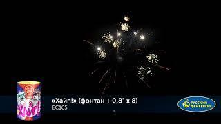 ЕС165 Хайп (фонтан   8 выстрелов, 3 эф, до 30с)