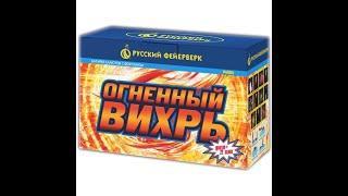 Р6805 Фонтан салют Огненный вихрь 1,0x22