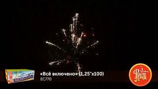 "ЕС770 ВСЁ ВКЛЮЧЕНО (1,25""х 100)"
