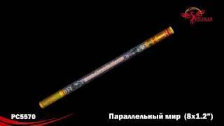 """Римские свечи РС5570 Параллельный мир (1,2"""" х 8)"""
